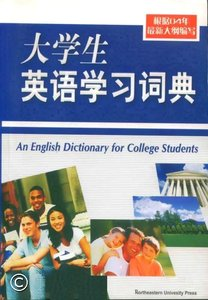 An English-Chinese Dictionary for College Students