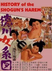 Tokugawa onna keizu / History of the Shogun's Harem (1968)