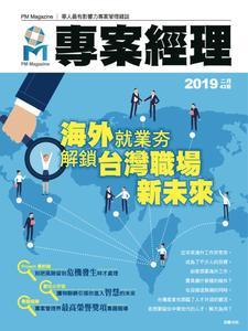 PM Magazine 專案經理雜誌 - 二月 01, 2019