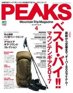 Peaks ピークス - 4月 2017