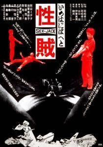 Sex Jack (1970) Seizoku