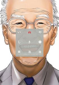 Last Hero Inuyashiki - Tome 1
