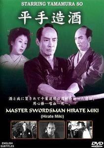 Master Swordsman Hirate Miki (1951)