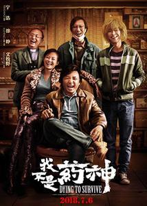 Wo bu shi yao shen / Dying to Survive (2018)