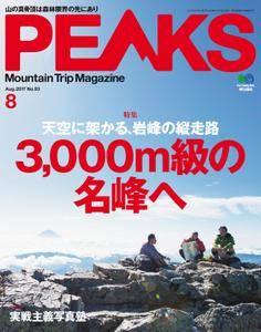 Peaks ピークス - 8月 2017