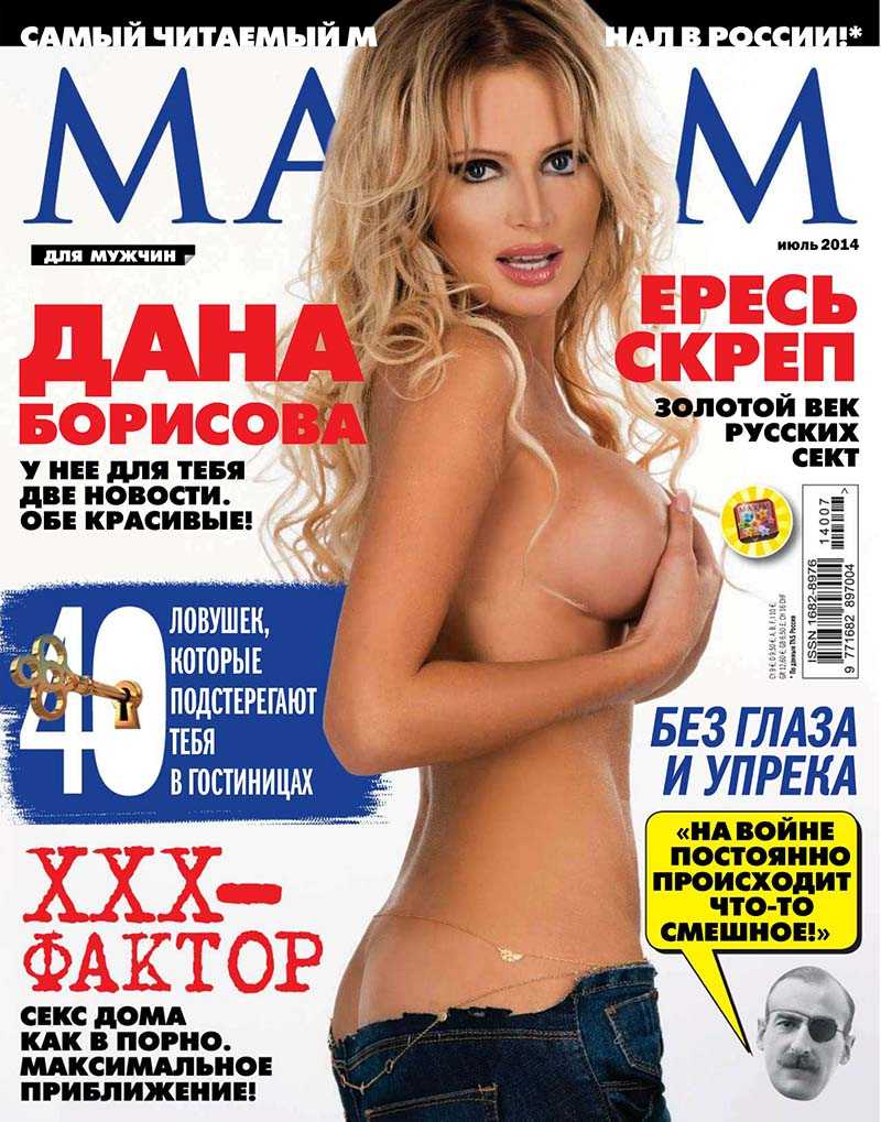 Картинки девушек голых из журнала максим