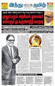 The Hindu Tamil - ஆகஸ்ட் 08, 2018