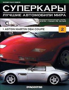Суперкары. Лучшие автомобили мира №2 (март 2011)