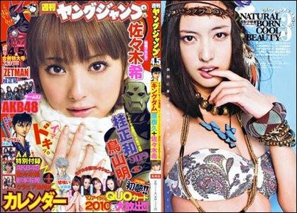 Young Jump(Yangu Jiyanpu) - 15 January 2010(N° 4 & 5)