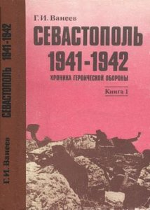 Севастополь 1941-1942, Хроника героической обороны, Книга 1 - Ванеев (1995)