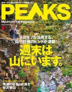 Peaks ピークス - 9月 2017