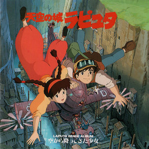 Joe Hisaishi - Laputa: Image Album (Laputa: Castle In The Sky - Soundtrack) (1986) [Re-Up]