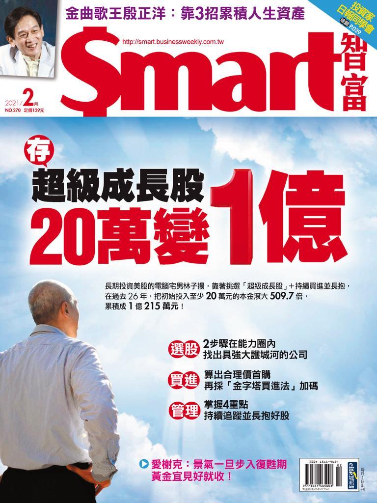 Smart 智富 - 二月 2021
