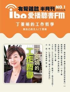 ibo.fm 愛播聽書FM有聲雜誌 – 13 九月 2021