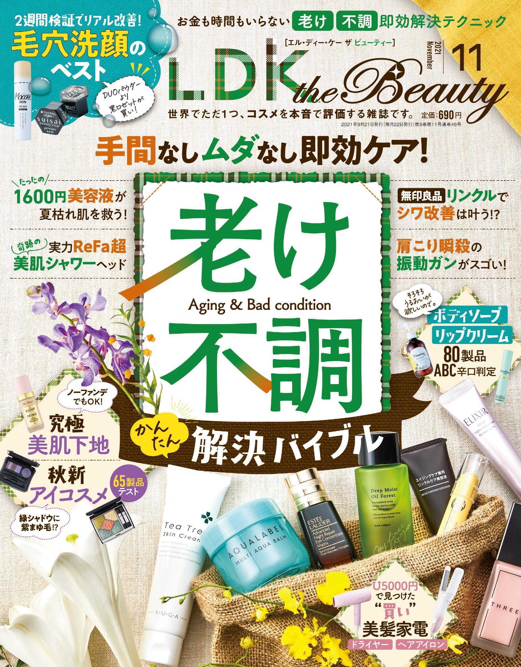LDK the Beauty – 9月 2021