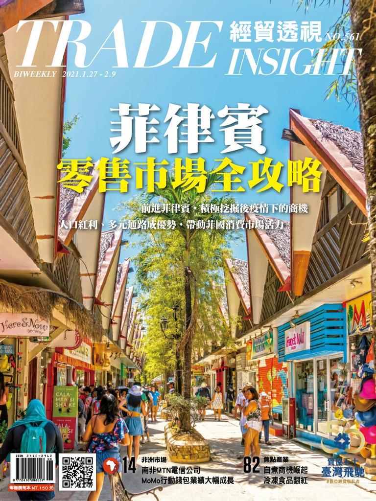 Trade Insight Biweekly 經貿透視雙周刊 - 一月 27, 2021