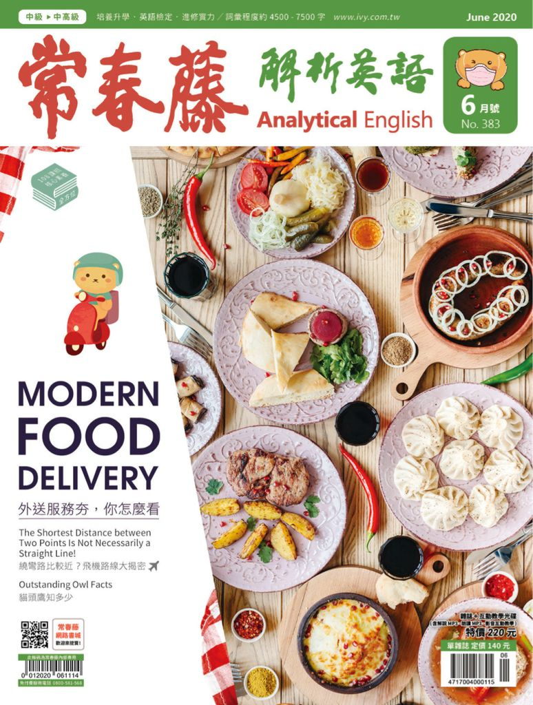 Ivy League Analytical English 常春藤解析英語 - 五月 2020