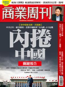 Business Weekly 商業周刊 - 05 七月 2021