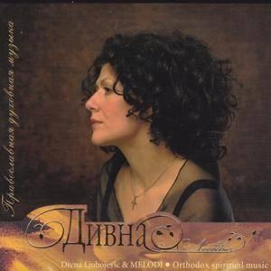 Divna Ljubojevic / Дивна Любоевич - Orthodox spiritual music / Православная духовная музыка - 2015