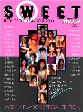 Weekly Playboy Special Edition - SWEET, Idol of the Year 2002-2003