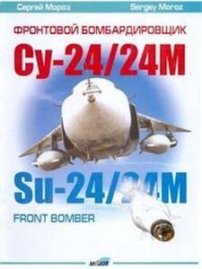 Front bomber Su-24/24М - Фронтовой бомбардировщик Су-24/24М (Repost)