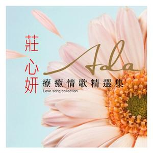 Zhuang Xin Yan - Love Song Collection (2017)