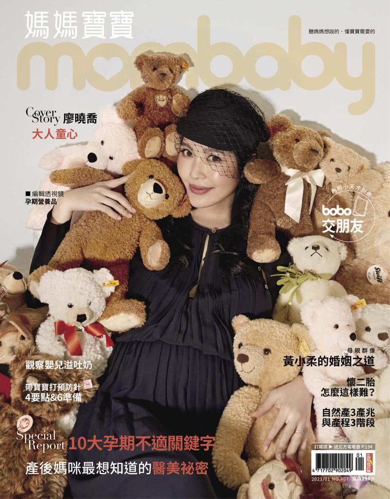 Mombaby 媽媽寶寶雜誌 - 一月 2021