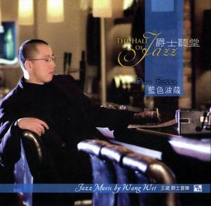 Wang Wei - The Hall Of Jazz: Blue Bossa (2010)