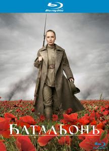 The Battalion / Batalon / Батальонъ (2015)