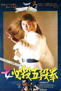 Sister Street Fighter Fifth Level Fist / Onna hissatsu godan ken (1976)
