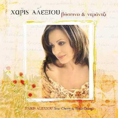 Xaris Alexiou - Byssino & nerantzi