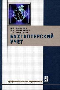 Лытнева Н. А. и др.  «Бухгалтерский учет.»