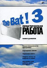 The Bat! 3. Практическая работа