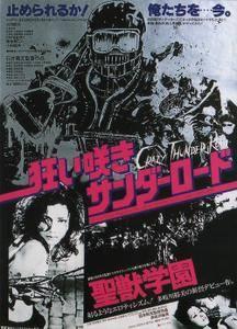 Crazy Thunder Road (1980) Kuruizaki sanda rodo