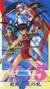 Mamono Hunter Youko (1990-1995) [3 DVD]