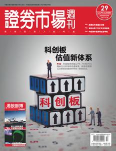 Capital Week 證券市場週刊 - 四月 19, 2019