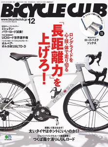 Bicycle Club バイシクルクラブ - 10月 2019