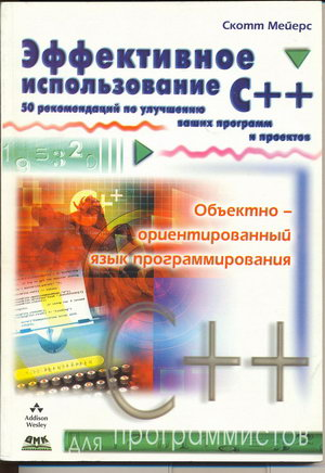 Scott Meyers - Effective C++ (Russian language)