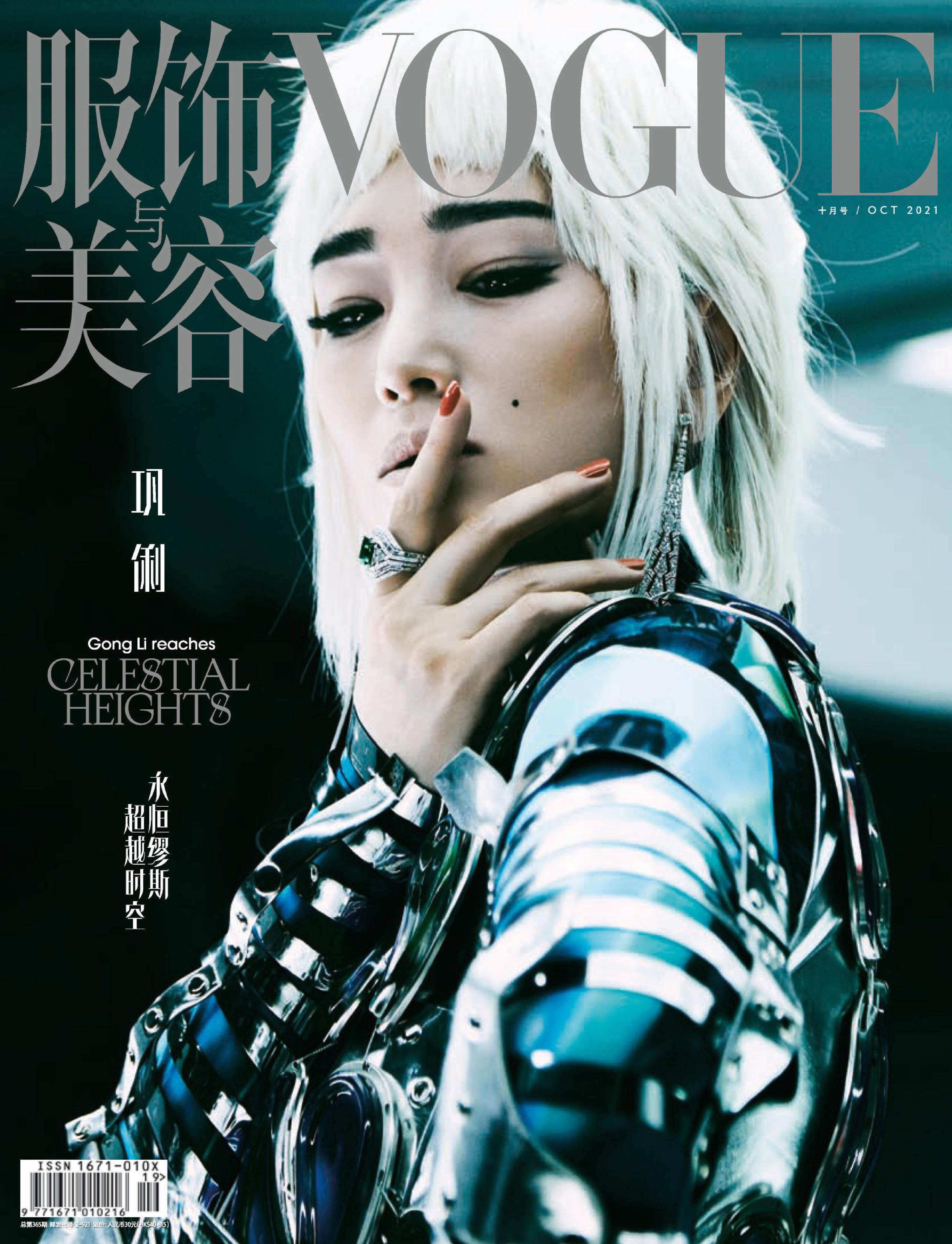 Vogue 服饰与美容 - 九月 2021