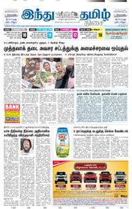 The Hindu Tamil - செப்டம்பர் 20, 2018