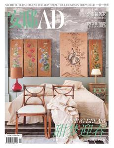 AD Architectural Digest China 安邸 - 二月 2019