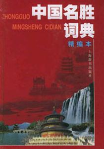 Zhōngguó míngshèng Dictionary