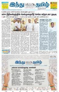 The Hindu Tamil - ஜூலை 01, 2018