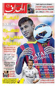 El Heddaf Eddouali (30.07.2013)