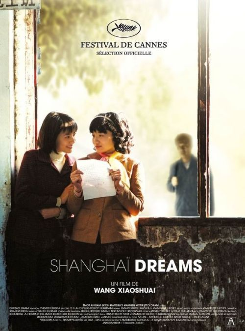 Shanghai Dreams (2005) Qing hong