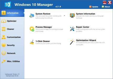 Yamicsoft Windows 10 Manager 2.1.8 DC 20.10.2017 Multilingual
