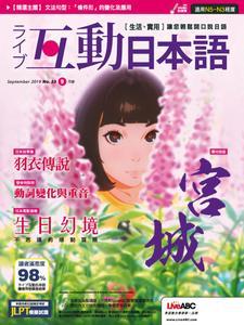 Live Interactive Japanese Magazine 互動日本語 - 九月 2019