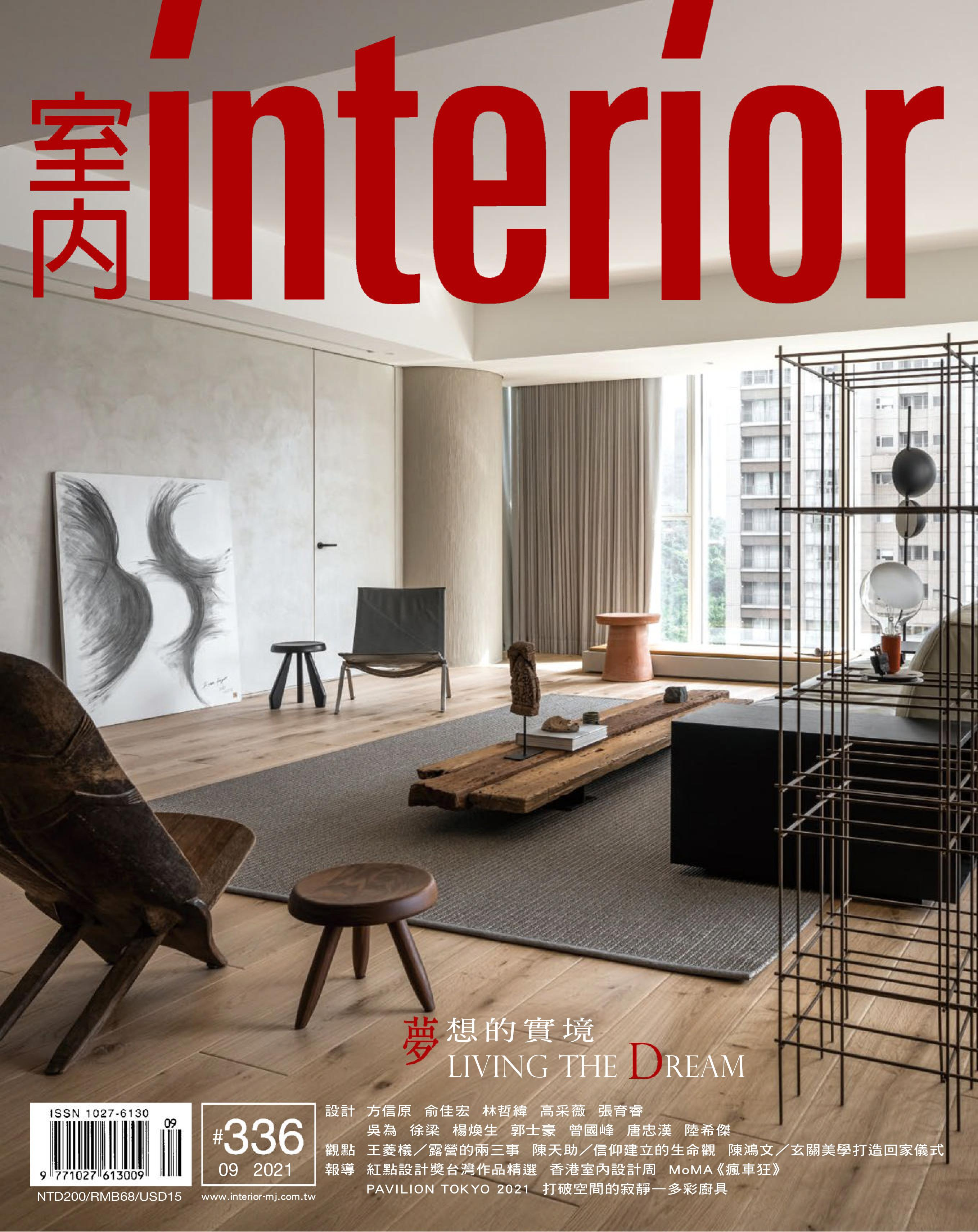 Interior Taiwan 室內 - 九月 2021