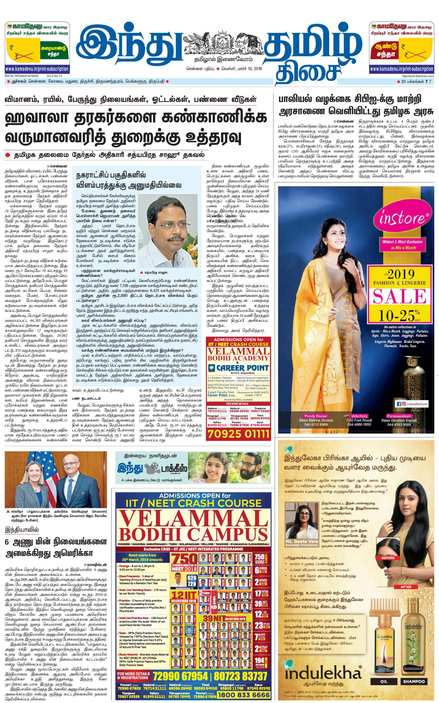 The Hindu Tamil - மார்ச் 15, 2019