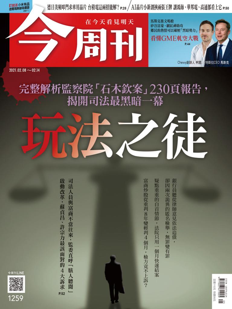 Business Today 今周刊 - 08 二月 2021